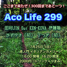 Aco Life 299.JPG
