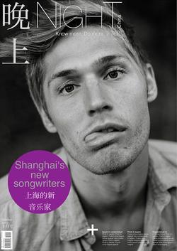 NIGHT 晚上 Shanghais new Songwriters
