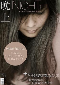 NIGHT 晚上 Heart Issues