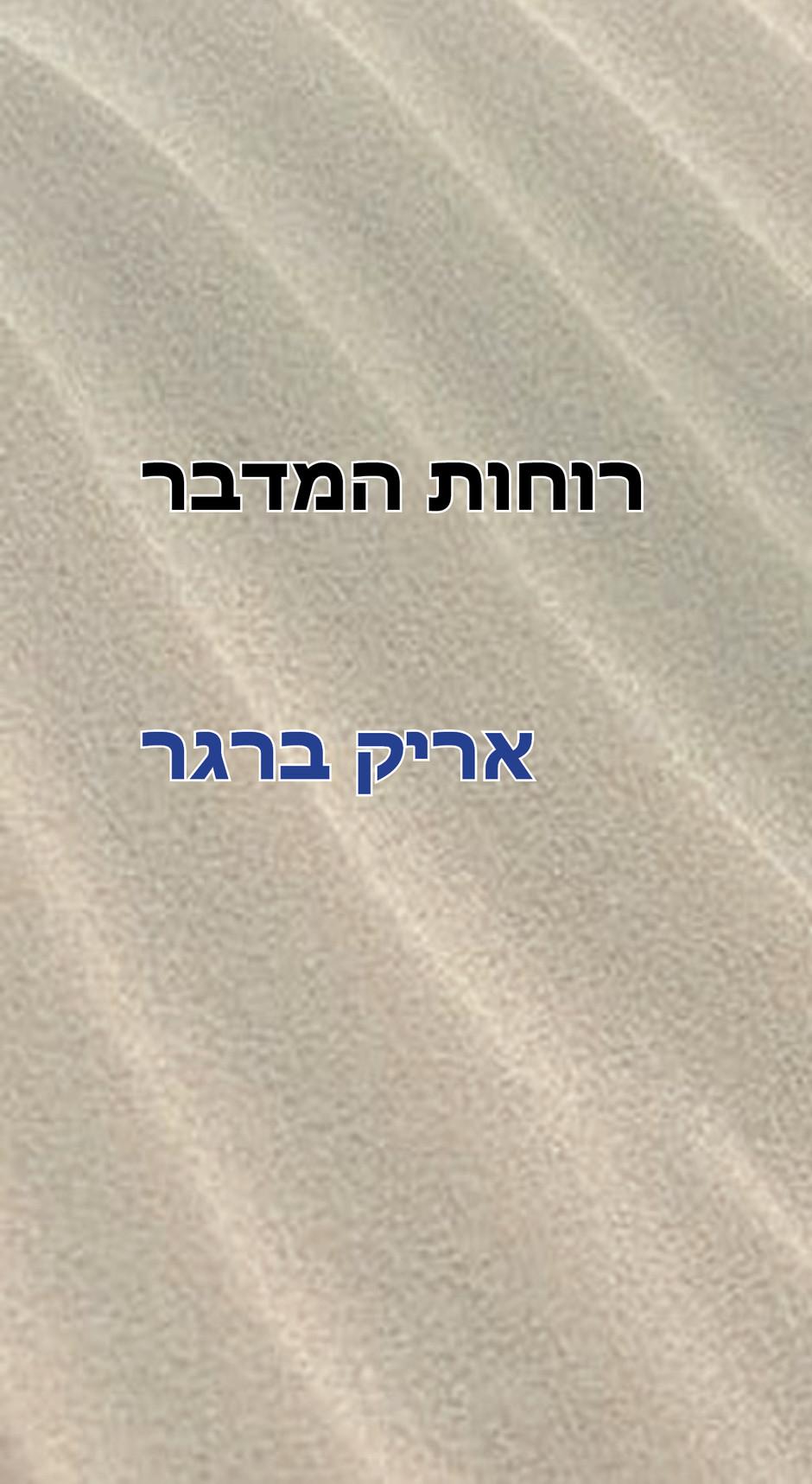 רוחות המדבר / אריק ברגר