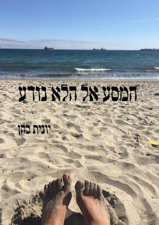 המסע אל הלא נודע / יונית כהן
