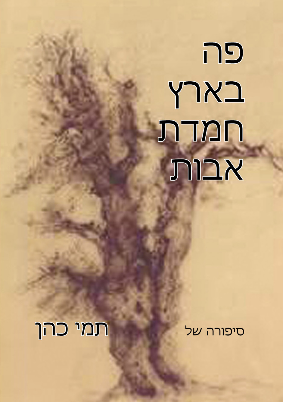 פה בארץ חמדת אבות / תמי כהן
