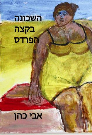השכונה בקצה הפרדס / אבי כהן