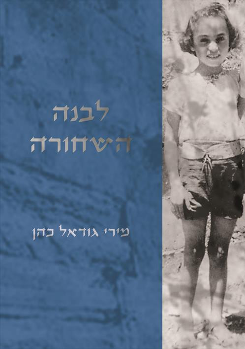 לבנה השחורה / מירי גודאל כהן