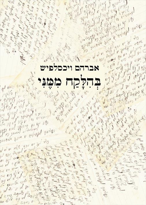 בהלקח ממני / אברהם ויכסלפיש