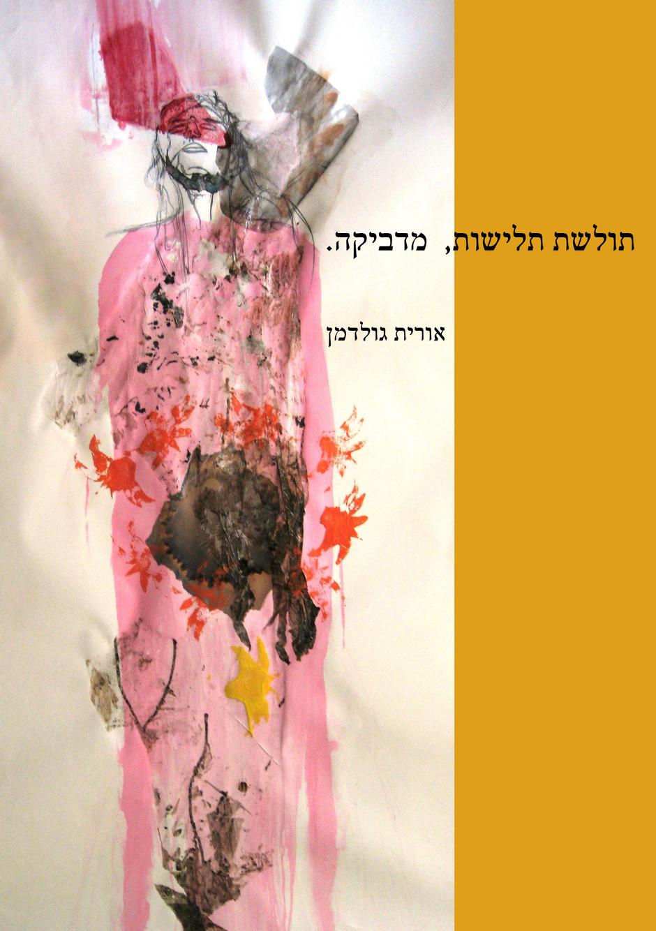 תולשת תלישות, מדביקה / אורית גולדמן