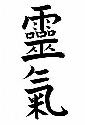 Reiki Kanji.jpeg