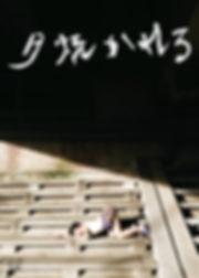 第四回公演「夕焼かれる」