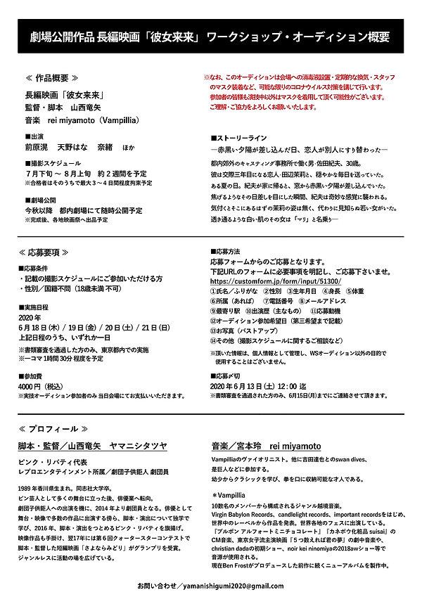 「彼女来来」 オーディション要綱のコピー.jpg