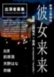 「彼女来来」オーディションビジュアルのコピー.jpg