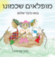 Spectacular Us cover hebrew.jpg