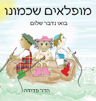 Spectacular Us cover hebrew.jpg