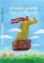 Фрумсум Фруниско обложка