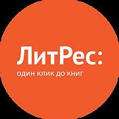 litres_logo_1118.png