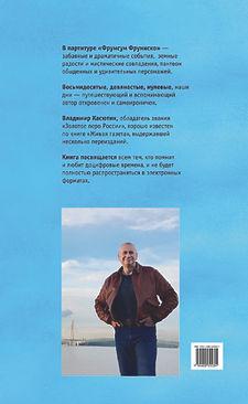 Фрумсум Фрунико обложка с анонсом
