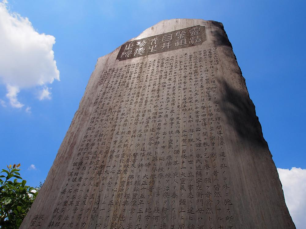 Mikao Usui memorial in Japan