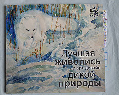 Art work published in Russia