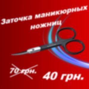 акция на заточку маникюрных ножниц