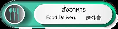 food@4x.png