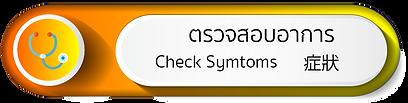 checkup@4x.png