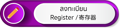 registerbutton3.png