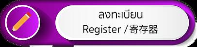 registerbutton3.png