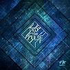 Drop The Pulse - DROP THE PULSE - Marée BASS Productions - Release album LP - Creative Commons
