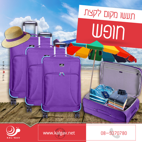 מזוודות journey.png