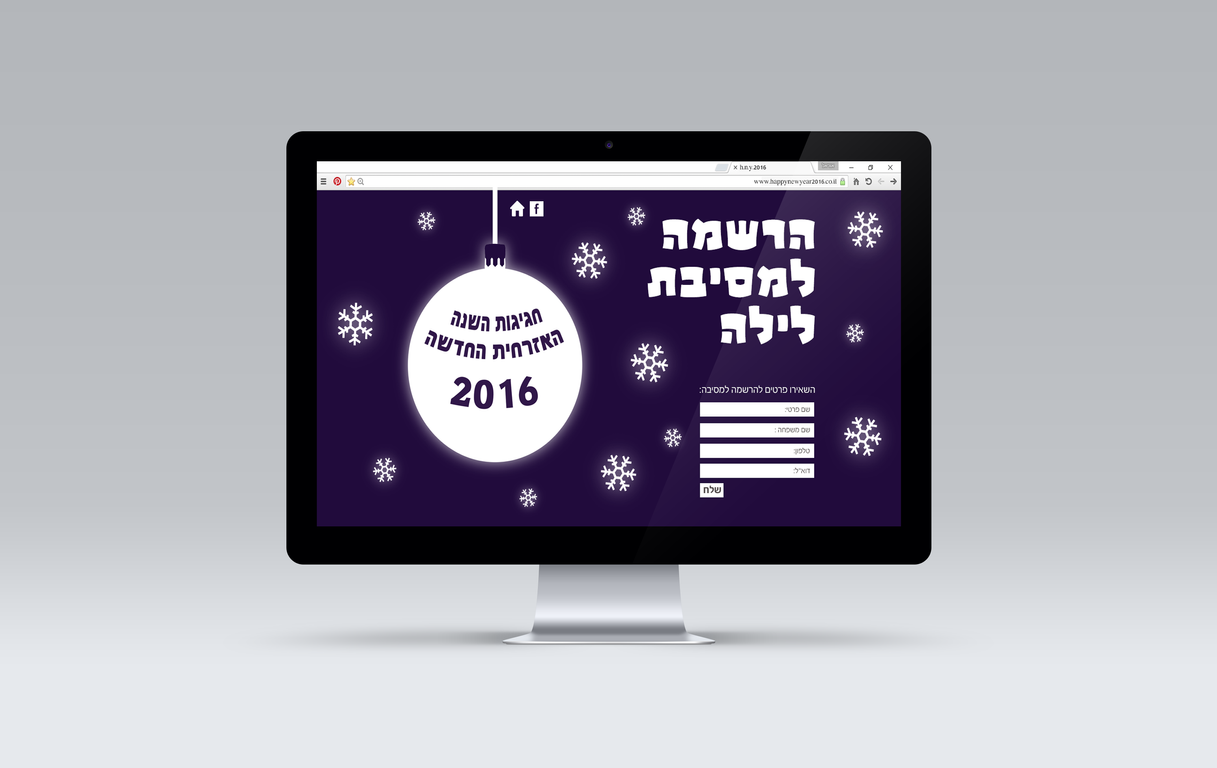 דף נחיתה שנה אזרחית חדשה 2016