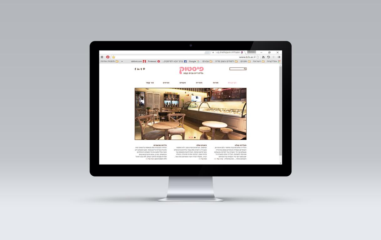 אתר פיסטוק - דף הבית
