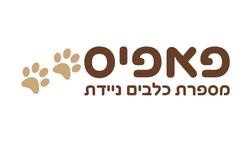 לוגו למספרת כלבים ניידת