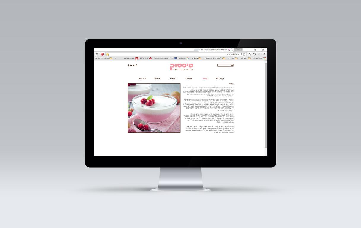 אתר פיסטוק - דף אודות