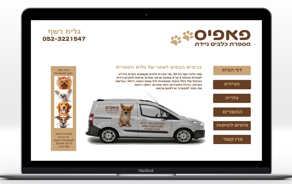 אתר מספרת כלבים- דף הבית