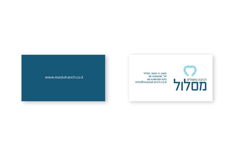 כרטיס ביקור עסקי מסלול