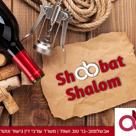 shabat shalom1.png