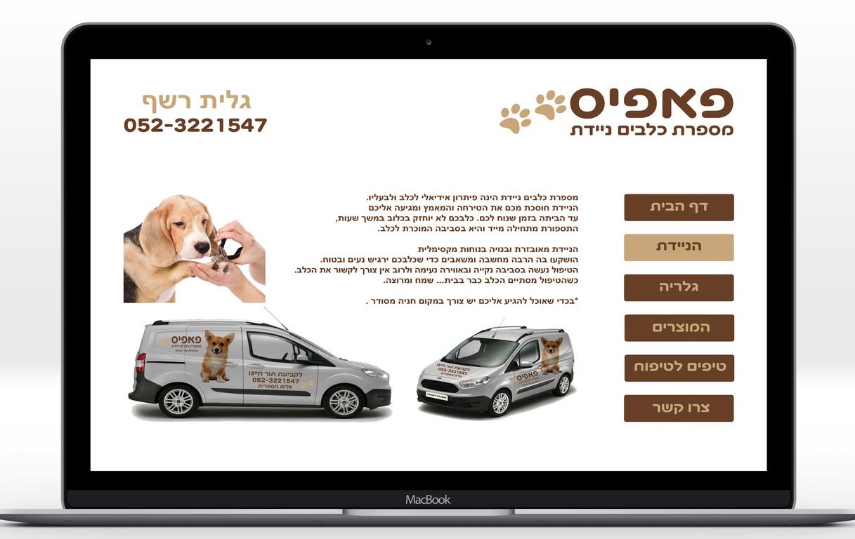 אתר מספרת כלבים- דף אודות