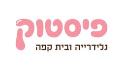 לוגו לגלידרייה פיסטוק