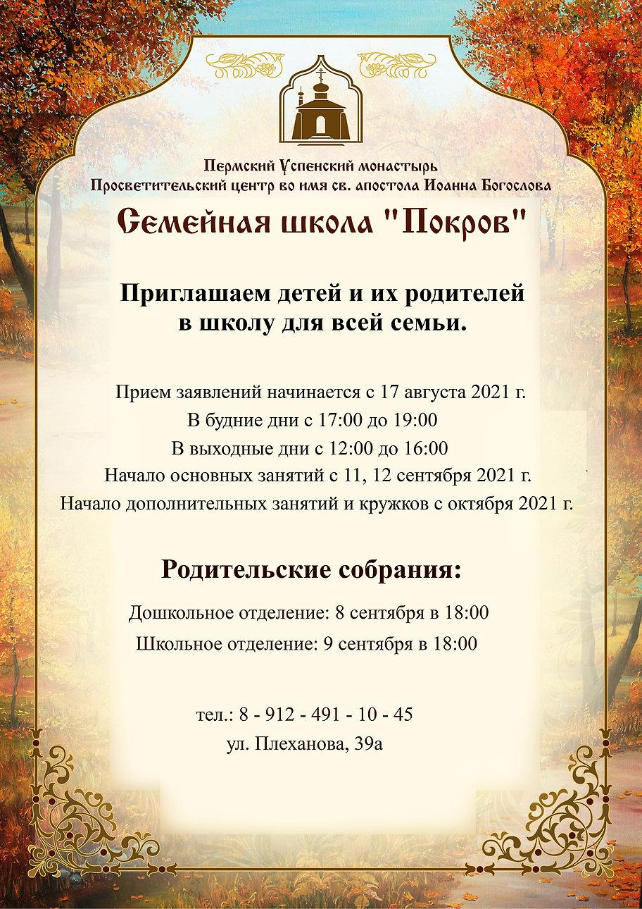 Плакат_школа Покров.jpg1.jpg