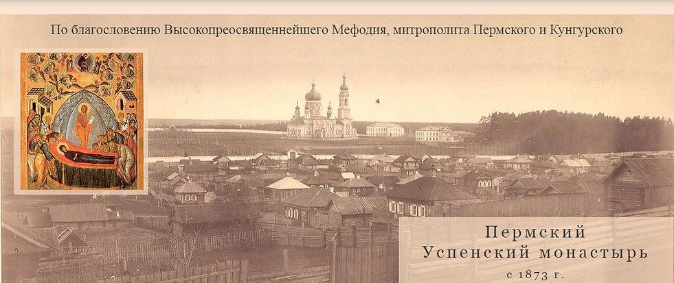 Сайт Пермского Успенского монастыря.jpg