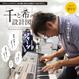 千と希の設計図 web版 2021年9月号