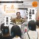 千と希の設計図 web版 2021年10月号