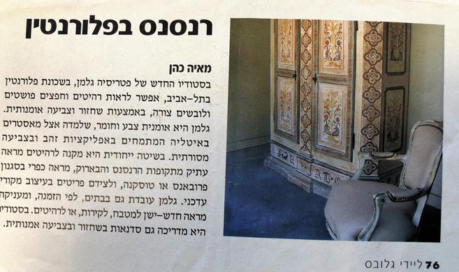 Article Globes 76.JPG