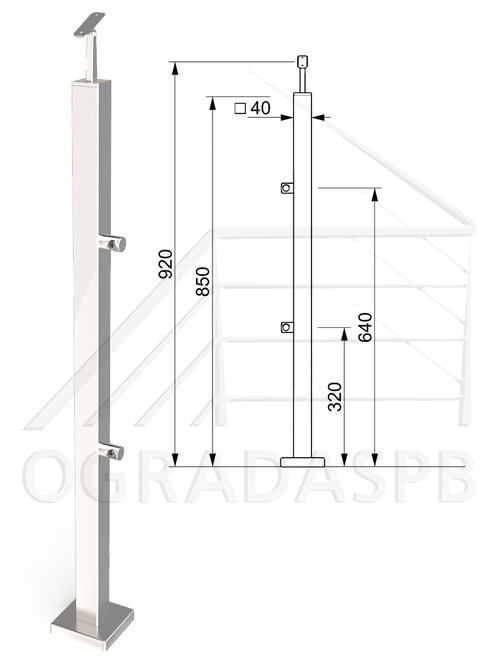 Стойка в сборе 40*40мм под заполнение двумя леерами AISI304