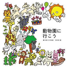 虹彩インコ_動物園に行こう.jpg