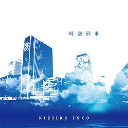 虹彩インコ_時空列車_3000px.jpg