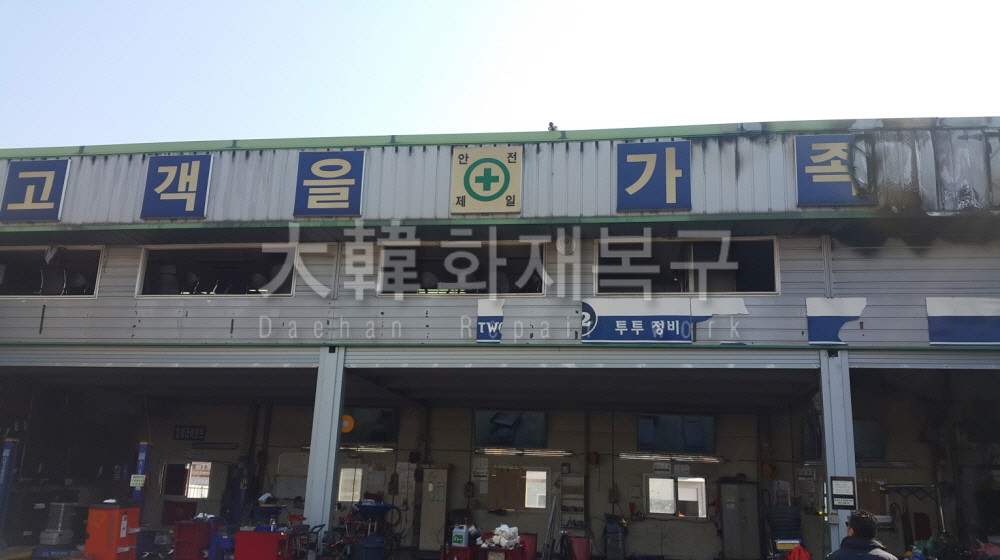 2017_2_세류동 자동차 공업사_현장사진_1