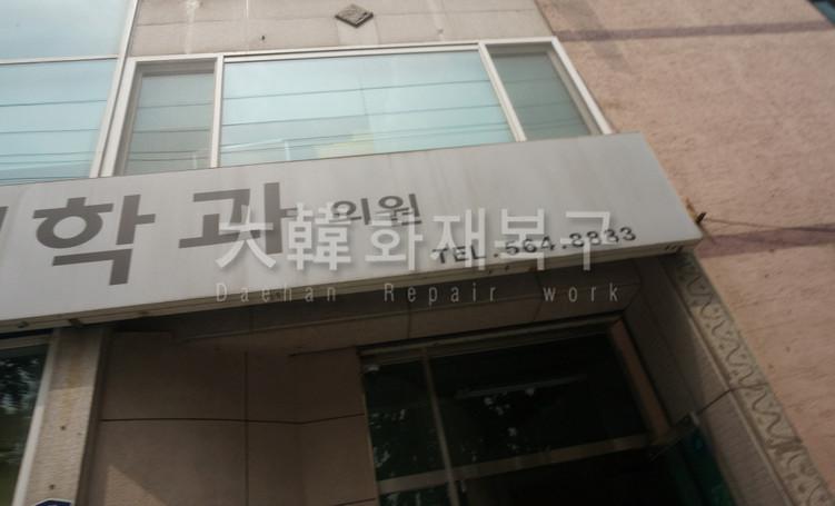 2014_6_창천동 빌딩_현장사진_9