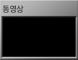 동영상.png