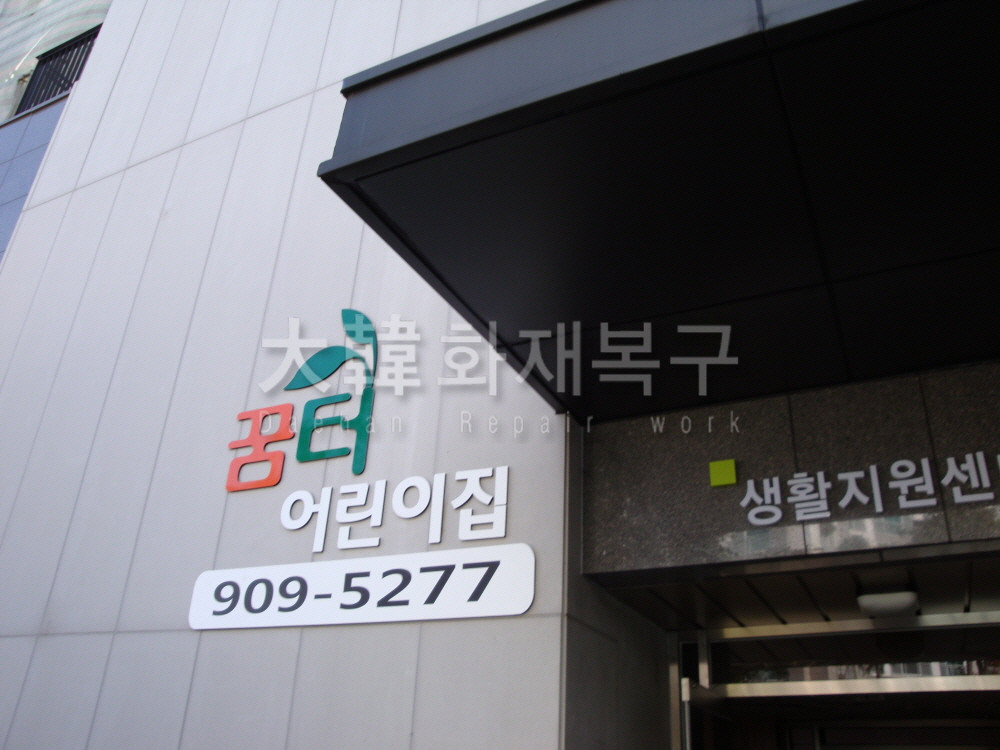 2012_4_길음동 어린이집_현장사진_11