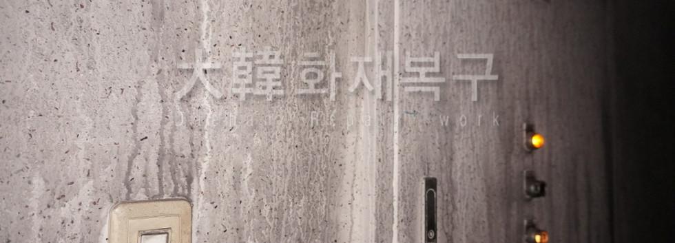 2014_12_기흥구 두진아파트_현장사진_6